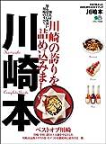 川崎本[雑誌] エイ出版社の街ラブ本