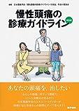 慢性頭痛の診療ガイドライン 市民版