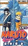 NARUTO (巻ノ4) (ジャンプ・コミックス)