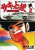 サーキットの狼 公道グランプリ編 2 (Motor Magazine Mook)