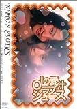 OLの愛汁 ラブジュース [DVD]