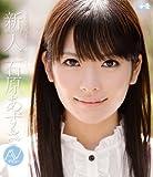新人NO.1 STYLE 石原あずさ AVデビュー (ブルーレイディスク) エスワン ナンバーワンスタイル [Blu-ray]
