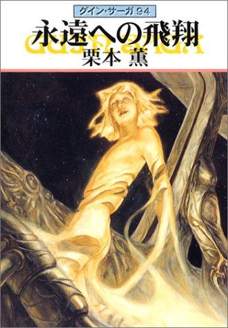 永遠への飛翔―グイン・サーガ(94)