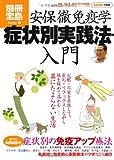安保徹免疫学 症状別実践法・入門 (別冊宝島) (別冊宝島 1698 ホーム)