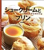 シュークリームとプリン (Sweet Sweets Series)