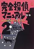 完全探偵マニュアル〈2〉—けっこうアブナイマル秘テクニック (TOKU TOKUマニュアル)