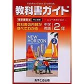 東京書籍版 ニューホライズン2 教科書ガイド