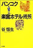 バンコク楽宮ホテル残照 [単行本] / 谷 恒生 (著); 小学館 (刊)