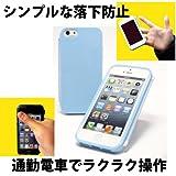 iPhone5/5s用 最強落下防止ケース みみずくソフト パステルブルー