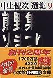 熊野集・火まつり―中上健次選集〈9〉 (小学館文庫)