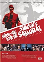 Shogun39s Samurai - The Yagyu Clan Conspiracy