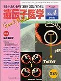 遺伝子医学6号(Vol.2 No.4)