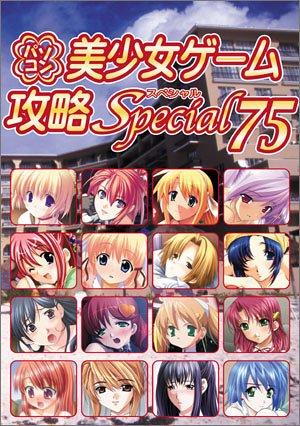 パソコン美少女ゲーム攻略スペシャル〈75〉