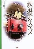 鉄道学のススメ (マイロネBOOKS)