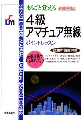 まるごと覚える 4級アマチュア無線ポイントレッスン―新傾向対応 (Shinsei license manual)