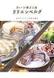 ウィーン菓子工房 リリエンベルグ  ―真心のレシピと笑顔の魔法