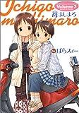 苺ましまろ 3 (3)    電撃コミックス