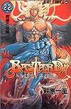 Bastard!! 22―暗黒の破壊神 背徳の掟編 (ジャンプコミックス)