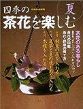 四季の茶花を楽しむ (夏)