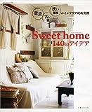 スイートホーム140のアイデア―賃貸・古い家・狭い部屋のインテリア成功実例 (私のカントリー別冊)