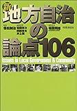 新 地方自治の論点106