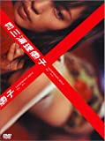 月刊 三浦理恵子 [DVD]