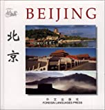 img - for Beijing (Chinese/English edition: FLP China Travel and Tourism) book / textbook / text book