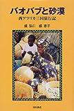 バオバブと砂漠—西アフリカ三国旅行記(盛 弘仁/盛 恵子)