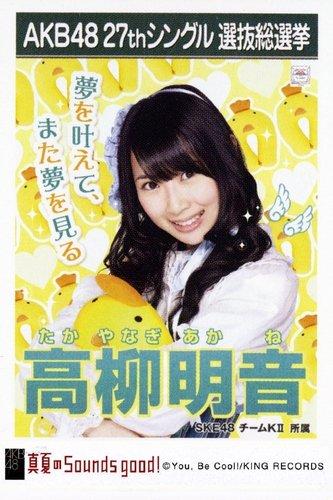 AKB48公式生写真 27thシングル 選抜総選挙 真夏のSounds good !【高柳明音】