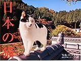 日本の猫カレンダー 2012