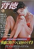背徳〈vol.3〉—特選官能ラブロマン (竹書房文庫)