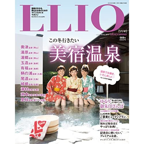 LLIO リリオ vol.37 2014冬号