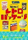 昭和のレトロパッケージ