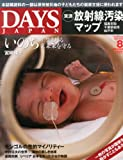 DAYS JAPAN (デイズ ジャパン) 2013年 08月号 [雑誌]