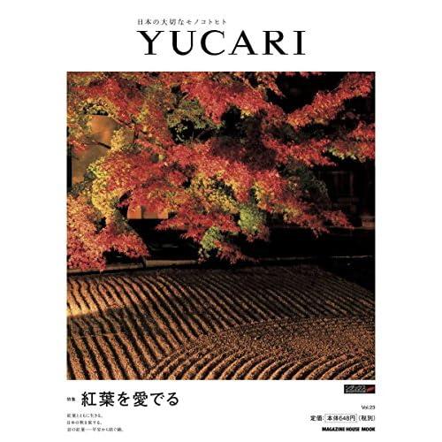 YUCARI vol.23 紅葉を愛でる (マガジンハウスムック)