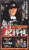 鬼平犯科帳 第9シリーズ《第1話スペシャル》 [VHS]