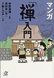 マンガ「禅」入門 (講談社プラスアルファ文庫)