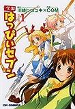 学園はっぴぃセブン (Volume1) (CR comics)