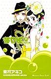 海月姫(11) (講談社コミックスキス)