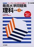 最高水準問題集理科―トップレベルの実力完成に! (中学2年) (シグマベスト)