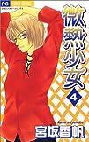 微熱少女 (4) (少コミフラワーコミックス)