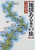 今尾恵介 / 今尾 恵介 のシリーズ情報を見る