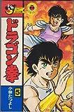 ドラゴン拳 1~最新巻 [マーケットプレイス コミックセット] / 小林 たつよし のシリーズ情報を見る