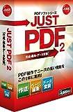 JUST PDF 2 [作成・編集・データ変換] 通常版
