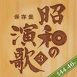 保存盤 昭和の演歌(3) 昭和44~46年を試聴する