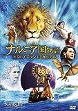 ナルニア国物語/第3章:アスラン王と魔法の島 [DVD]