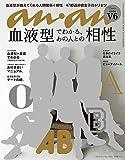 anan (アンアン) 2015年 8月5日号 No.1965 [雑誌]