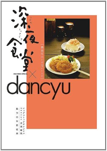 深夜食堂×dancyu―真夜中のいけないレシピ (ビッグコミックススペシャル)