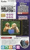 Kenko 液晶保護フィルム 液晶プロテクター SONY Cyber-shot RX100III/RX100II/RX100/RX1R/RX1用 KLP-SCSRX100M3
