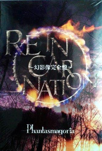 REINCARNATION~幻影像完全盤~ [DVD]